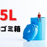 45Lのゴミ袋にピッタリな自動ゴミ箱はどれ?センサー電動ゴミ箱