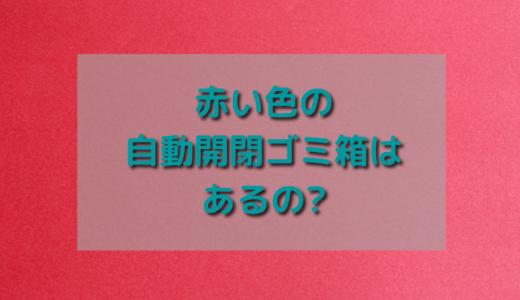 赤色・ピンクのセンサー式自動ゴミ箱は販売してるの?カラーで選ぶ