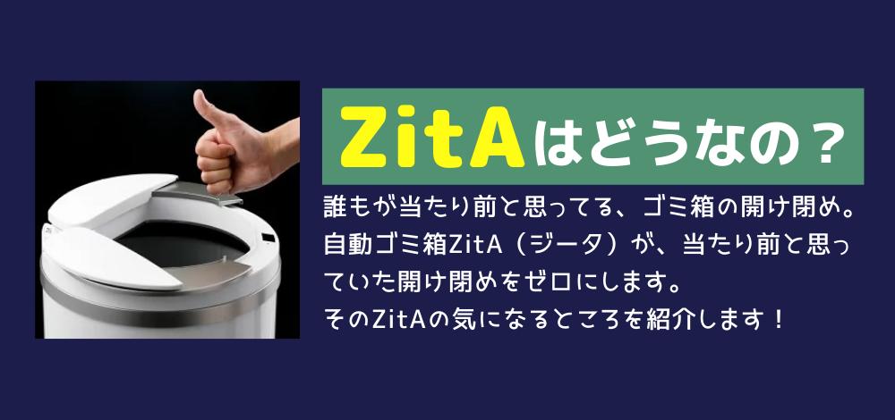 自動ゴミ箱 ZitA(ジータ)はどう?